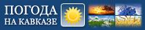 Погода на Кавказе