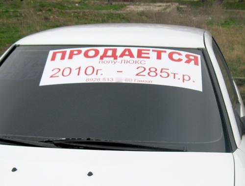 образец объявления для продажи машины