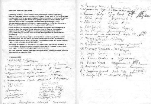 Заявление журналистов Абхазии по поводу угроз Иналу Хашигу. Фото с сайта www.regnum.ru