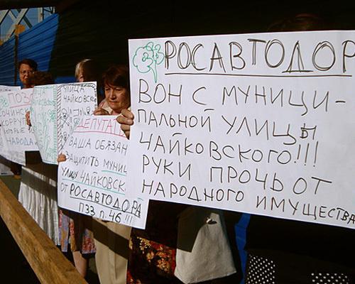 """Пикет на улице Чайковского против строительства магистральных трасс в Сочи, 20 июня 2010 года. Фото """"Кавказского Узла"""""""