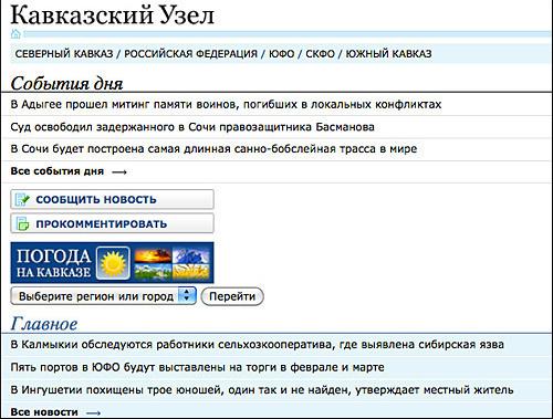"""Скриншот легкой версии """"Кавказского узла"""""""