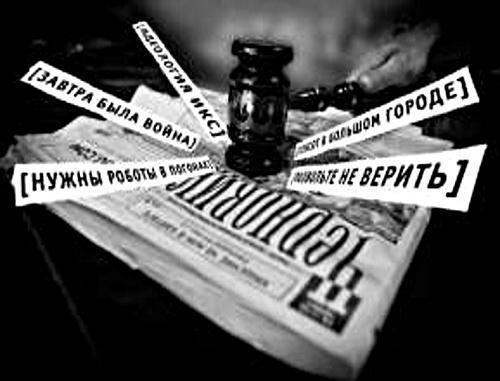 """Иллюстрация к материалу о суде над журналистами газеты """"Черновик"""", опубликованному на сайте еженедельника. Коллаж Руслана Курбанова, www.chernovik.net"""