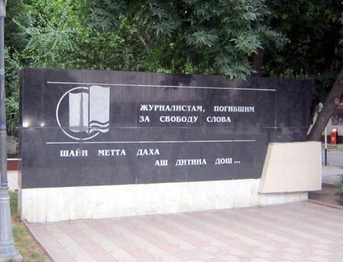 Памятник журналистам, погибшим за свободу слова. Чечня, Грозный, 2011 г. Фото Станислава Гайдука, http://ru.wikipedia.org