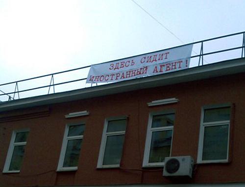 """Транспарант с надписью: """"Здесь сидит иностранный агент"""" на здании """"Мемориала"""" в Малом Каретном переулке. Москва, 28 ноября 2012 г. Фото: http://memo.ru"""
