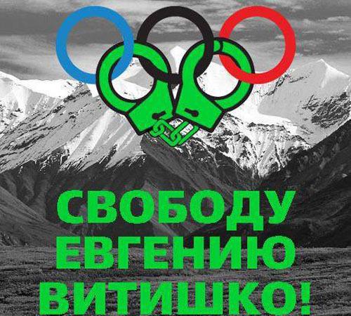 Плакат в поддержку краснодарского эколога Евгения Витишко. Фото http://oleg-kozyrev.livejournal.com/