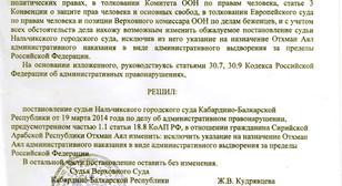 Фрагмент решения Верховного суда Кабардино-Балкарии по делу о депортации гражданина Сирии Отхмана Аяла. Источник: http://zapravakbr.ru