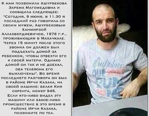 Фото Ханмирзы Ашурбекова с объявлением о его розыске родными, размещенное в социальных сетях.