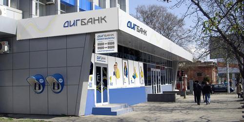 "Офис ""Диг-Банка"", Владикавказ. Фото: http://artgraphics.ru/dig-bank"