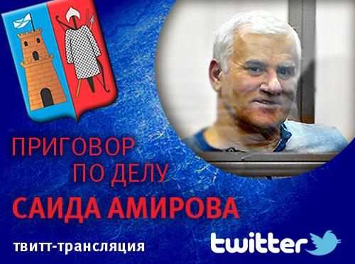 "Твитт-трансляция ""Кавказского узла"""