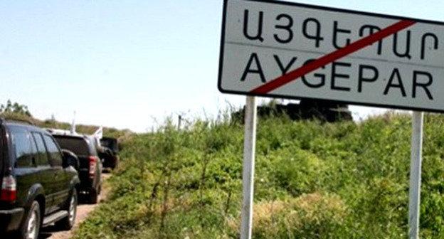 Въезд в село Айгепар Тавушской области Армении. Фото http://ru.a1plus.am/1270546.html