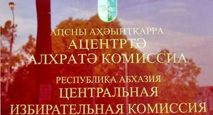 """Центральная избирательная комиссия Абхазии. Фото Елены Валуа для """"Кавказского узла"""""""
