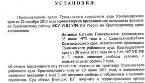 Фрагмент постановления Краснодарского краевого суда от 13 мая 2014 года. Фото: страница facebook Евгения Ветишко. https://www.facebook.com/evgeny.vitishko