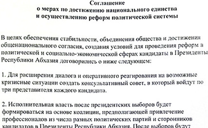 Фрагмент соглашения кандидатов в президенты Абхазии. Фото: http://apsnypress.info/news/12880.html