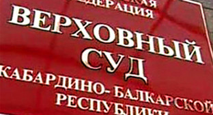 Табличка на здании Верховного суда КБР. Фото: http://skfo.ru/news/2013/05/29/Verhovnyy_Sud_KBR_vynes_prigovor_v_otnoshenii_Tohsarova_MH/