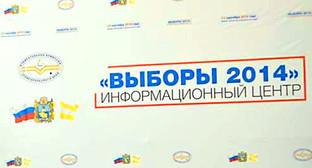 Баннер на пресс-конференции избирательной комиссии Ставропольского края. Фото: http://stavizbirkom.ru/news/2014/09/11/1209press_centr/