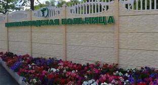 Ограда Центральной районной больницы Минеральных Вод. Фото: http://minvody-crb.org.ru/