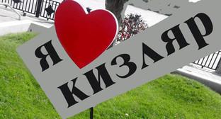 Рекламный щит в виде галочки с красным сердцем и надписью «Я люблю Кизляр». Фото: http://mo-kizlyar.ru/informatsiya/novosti/933-shchity-s-serdtsem-i-nadpisyu-ya-lyublyu-kizlyar-ustanovyat-v-kizlyare-ko-dnyu-goroda-rabotniki-dk-kemz