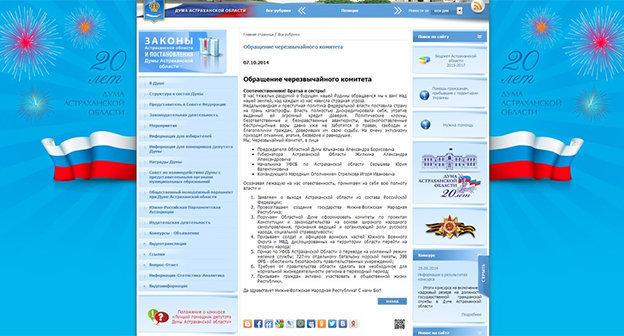 Скриншот страницы сайта Думы. 6-7 октября 2014.