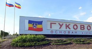 Стела-указатель на въезде в город Гуково. Ростовская область. Фото Олега Пчелова для «Кавказского узла»