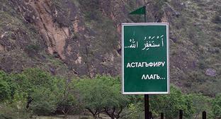 Дорожный знак в Гимрах. Фото Шамиля Магомедова, http://odnoselchane.ru/images/photogallery/cache/wm_1168_20111203.png