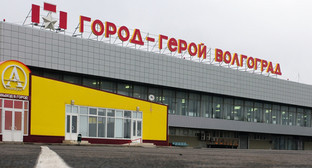 Территория аэропорта Волгограда. Фото: http://new.mav.ru/galery/galery