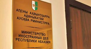 """Министерство иностранных дел Абхазии. Фото Елены Векуа для """"Кавказского узла"""""""
