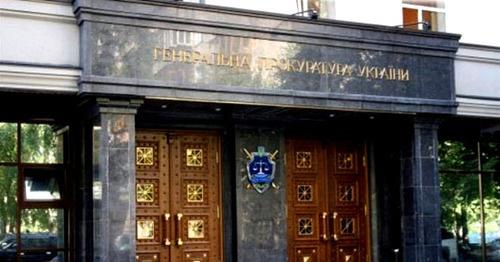Генеральная прокуратура Украины. Фото http://www.gp.gov.ua/