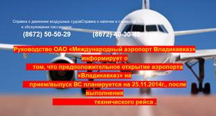 Официальное обращение на странице сайта. Фото: Фрагмент страницы сайта ОАО «Международный аэропорт Владикавказ» информирует, http://mav.aero/