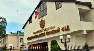 Здание Ставропольского краевого суда. Фото: Яндекс-карты