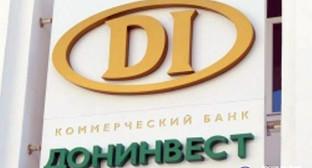 "Вывеска при входе в здание банка ""Донинвест. Фото: http://bloknot-rostov.ru/news/more/v-rostove-bank-doninvest-lishalsja-licenzii-20141009"