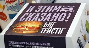 """Упаковка блюда в ресторане быстрого питания McDonald's. Фото Нины Тумановой для """"Кавказского узла"""""""
