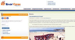"""Скрин-шот главной страницы сайта """"БлогСочи"""". Фото: http://blogsochi.ru/blog"""