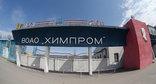 """Проходная завода """"Химпром"""". Фото: http://www.volganet.ru/upload/iblock/533/%D1%85%D0%B8%D0%BC%D0%BF%D1%80%D0%BE%D0%BC.jpg"""