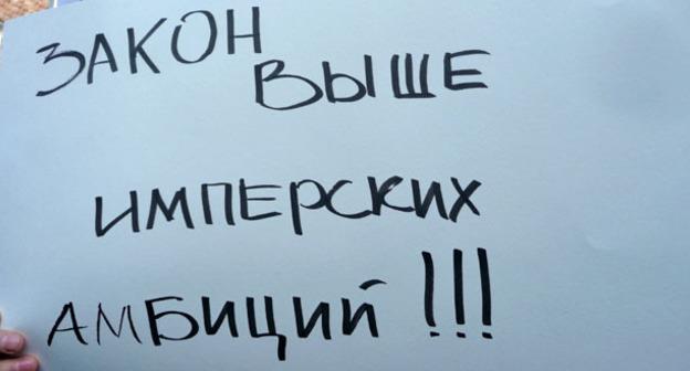 Плакат участников акции протеста в связи с расстрелом семьи Аветисянов  в Гюмри. Ереван, 15 января 2015 г. Фото Армине Мартиросян для «Кавказского узла»