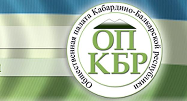 Логотип Общественной палаты Кабардино-Балкарии. Фото: http://opkbr.ru/index.php/2011-07-17-17-24-13/category/9-2--2011-------------l---r.html