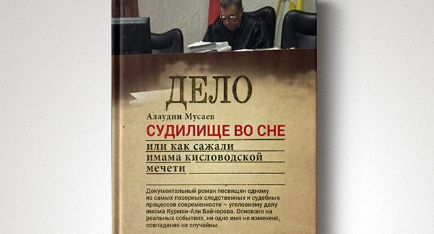 "Обложка книги Алауди Мусаева  ""Судилище во сне"". Фото Алауди Мусаева."