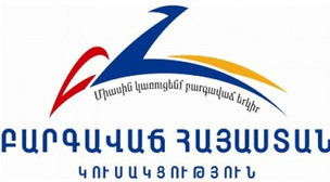 "Логотип партии ""Баргавач Айастан"" (""Процветающая Армения""). Фото https://ru.wikipedia.org"