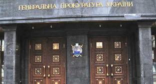 Генеральная прокуратура Украины. Фото официальный сайт http://www.gp.gov.ua/