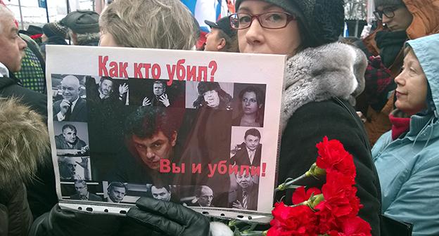 Плакат участников марша памяти Бориса Немцова. Москва, 1 марта 2015 г. Фото Вячеслава Ферапошкина для «Кавказского узла»