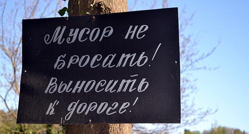 "Табличка на кладбище. Фото Светланы Кравченко для ""Кавказского узла"""