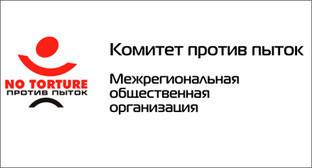 Логотип организации «Комитет против пыток». Фото: http://www.pytkam.net/o-komitete.obschaya-infomacia