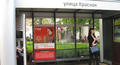Плакат с портретом Сталина в Краснодаре. Фото https://kubkprf.ru/novosti/kraevoe_otdelenie/komu_meshaet_i.v.stalin_v_krasnodare_ischezli_prazdnichnyie_banneryi_kprf_s_portretom_generalissimusa.html