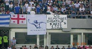 Болельщики «Динамо» Тбилиси подняли плакат: «Мы помним. Загатала, Гах. 1921». 2 июля 2015 год. Фото: http://1news.az/sport/azfootball/20150704034414870.