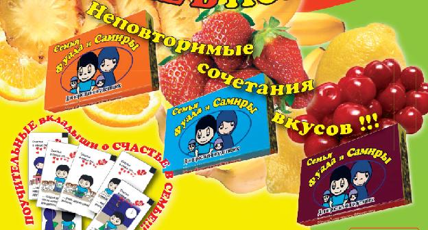 """Рекламный плакат жевательной резинки """"Семья Фуада и Самиры"""""""
