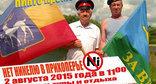 Фрагмент плаката, призывающего на митинг. Фото: http://bloknot-urupinsk.ru/news/zhiteli-uryupinska-vyydut-na-miting-protiv-nikelev-612829