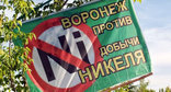 """Баннер движения движения """"Стоп-никель"""". Фото: http://balashover.ru/news/13897.html"""