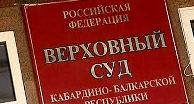 Табличка при входе в здание  Верховного суда Кабардино-Балкарии. Фото:  http://solid.newsru.com/russia/11dec2009/nalchik.html