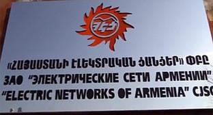 Вывеска при входе в здание ЗАО «Электросети Армении». Фото: http://rusarminfo.ru/интер-рао-поддерживает-очередное-п-2/
