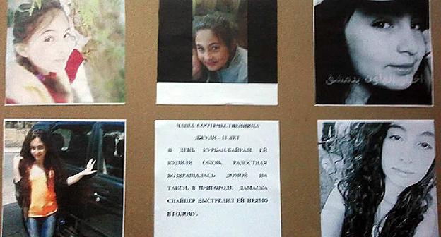 Плакат пикетчика Хазраила Ханахока, 27 сентября в Майкопе. Фото: http://www.natpressru.info/index.php?newsid=9894