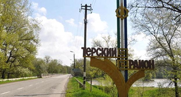 Терский район КБР. Фото: http://www.region-07.ru